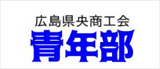 広島県央商工会 青年部
