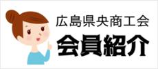広島県央商工会 会員紹介
