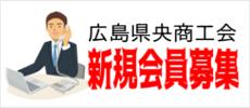 広島県央商工会 新規会員募集
